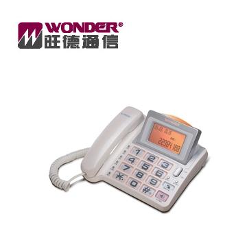 旺德來電顯示大字鍵電話WD-2002