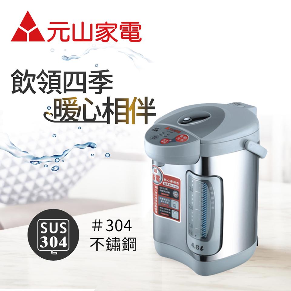 元山微電腦4.8公升熱水瓶- YS-519AP