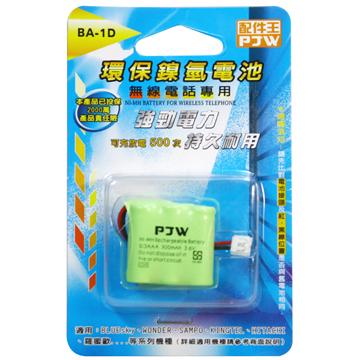 配件王無線電話專用環保鎳氫電池(BA-1D)
