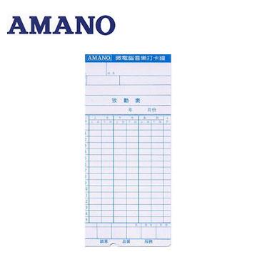 AMANO六欄位卡片S-AM-EXCARD