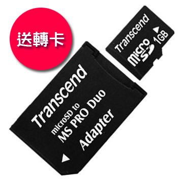 【開學便宜賣】創見 Micro SD 1G記憶卡 (再送MS PRO Duo 轉接卡)                           (TS1GUSD-MS)
