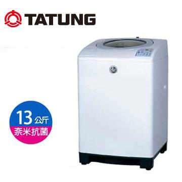 大同13公斤奈米銀洗衣機