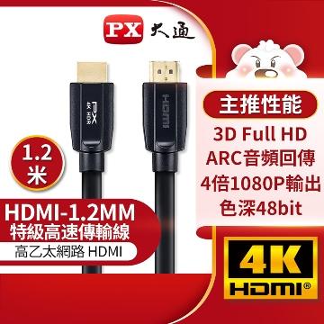 大通HDMI高畫質影音線1.2米