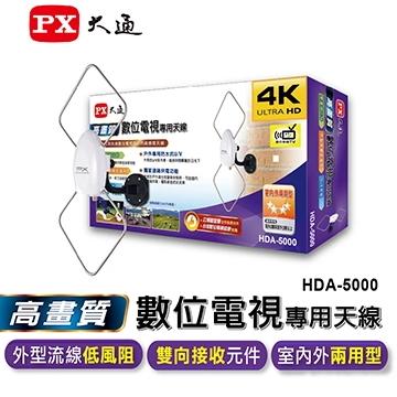 大通HDTV 1080數位電視專用天線  HDA-5000