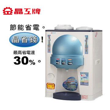 晶工牌節能科技冰溫熱開飲機 JD-6205  11.9公升