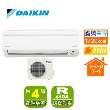 大金ㄧ對ㄧ《變頻單冷》空調 RK20GVLT/FTK20GVLT(室外供電)
