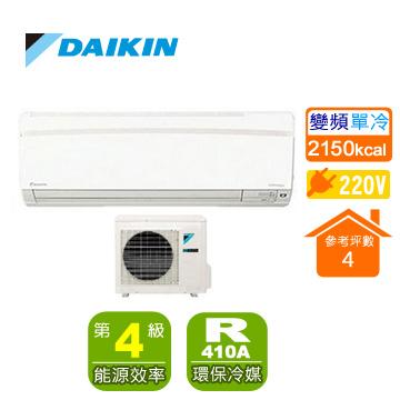 大金一對一《變頻單冷》空調 RK25GVLAT/FTK25GVLT(室外供電)