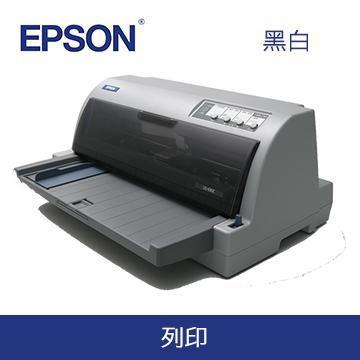EPSON LQ-690C 點陣式印表機(C11CA13031T1)