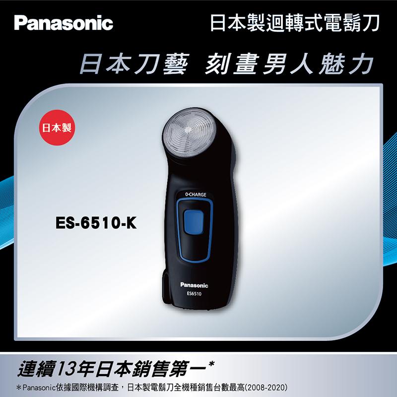 Panasonic迴轉式電鬍刀-ES-6510-K
