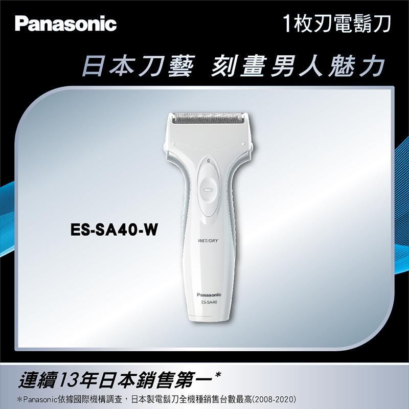 Panasonic電鬍刀-附修鬢刀 -ES-SA40-W