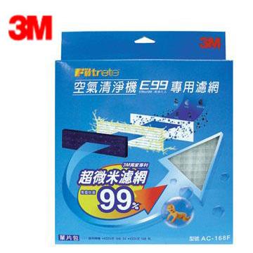 3M E99空氣清淨機濾網AC168F