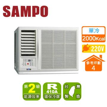 SAMPO窗型單冷空調