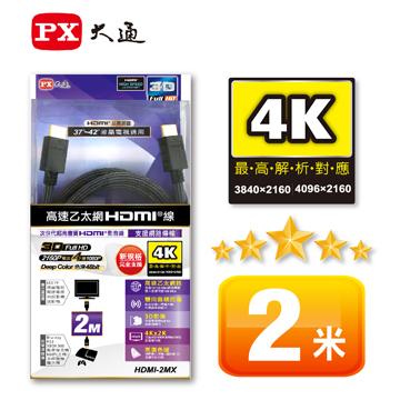 大通高速乙太網HDMI線2米