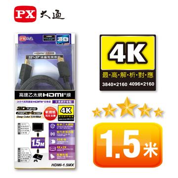 大通高速乙太網HDMI線1.5米HDMI-1.5MX