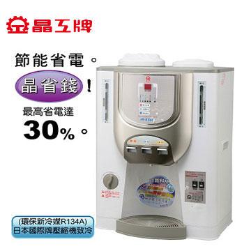 晶工牌壓縮機式冰溫熱開飲機