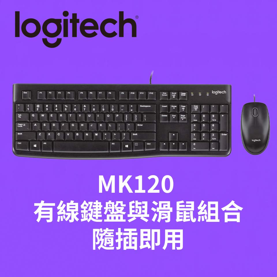 羅技MK120有線鍵盤滑鼠組