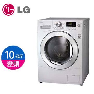 LG 10公斤變頻洗脫烘滾筒洗衣機