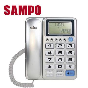 聲寶來電顯示大字鍵電話HT-W1007L