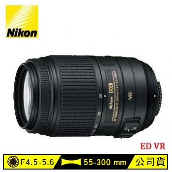 <font color=black>Nikon AF-S DX NIKKOR 55-300mm f4.5-5.6G ED VR 公司貨</font>