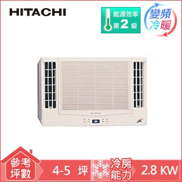 日立變頻窗型冷暖空調(雙吹) RA-28NA