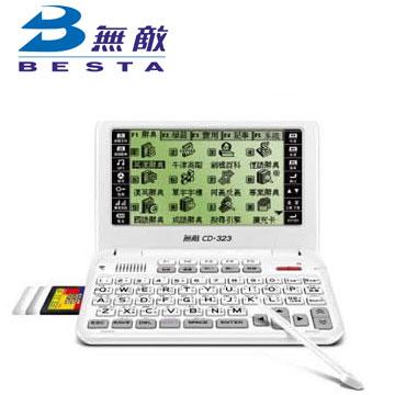 [福利品] 無敵電腦辭典CD-323