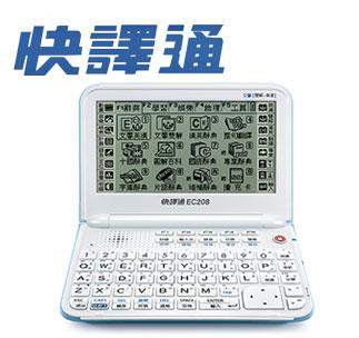 [福利品] 快譯通電腦辭典EC208