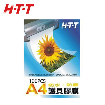 H.T.T (A4)護貝膠膜(100張)