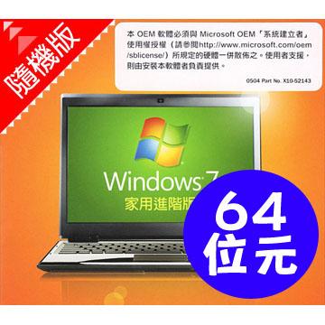 Windows7 家用進階中文隨機版64Bit DVD SP1