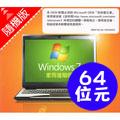 Windows7 家用進階中文隨機版64Bit