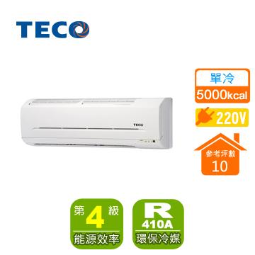 TECO一對一定頻單冷空調MS50F1
