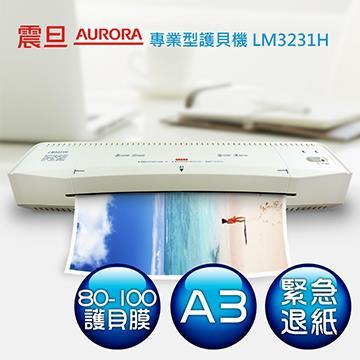 AURORA A3專業型護貝機