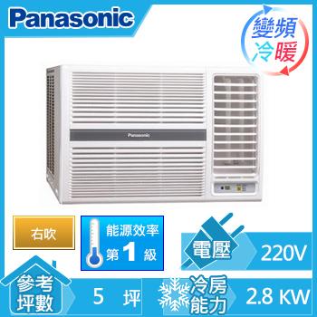 【節能補助】Panasonic窗型變頻冷暖空調