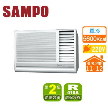 SAMPO窗型單冷空調(AW-P56R(室內供電))