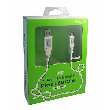Micro USB充電傳輸線-白