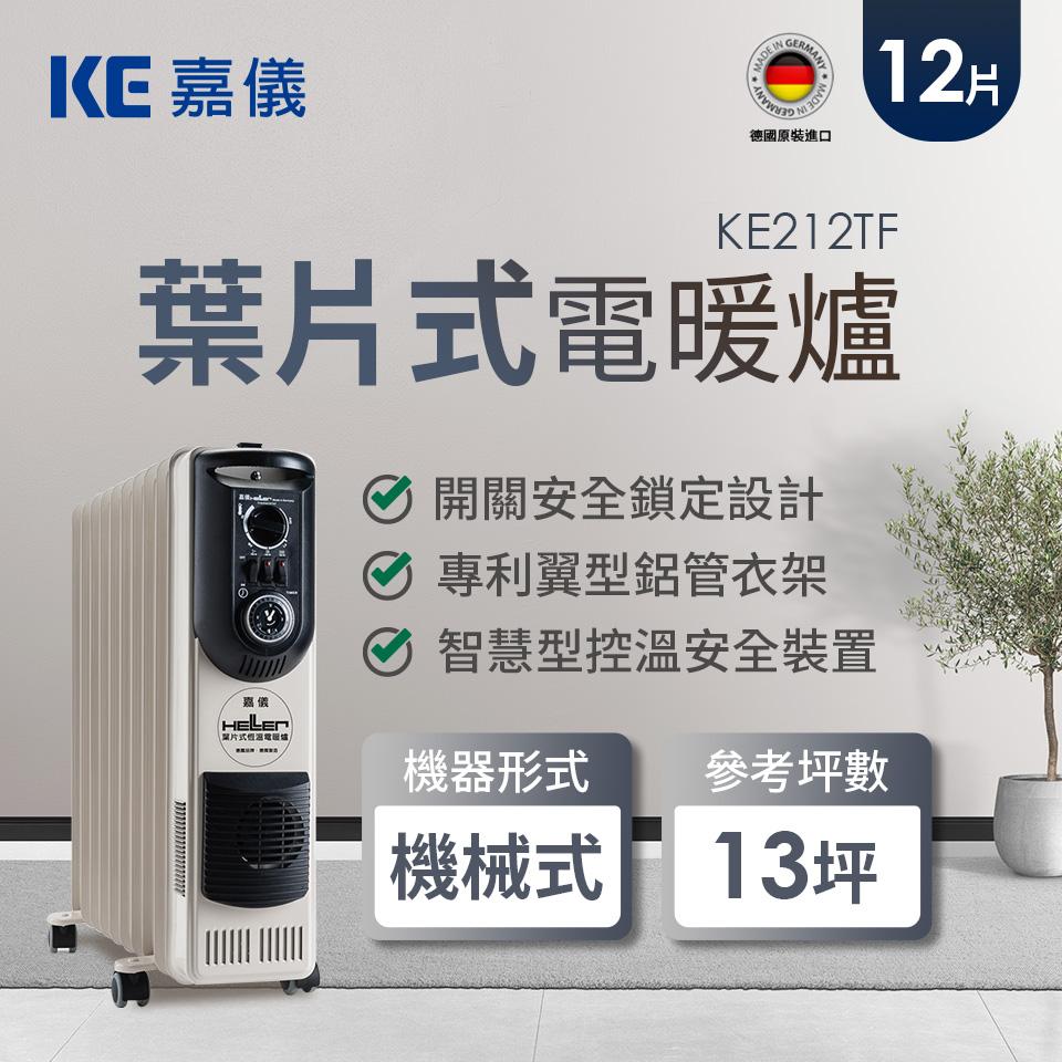 德國嘉儀HELLER 12片葉片式電暖器