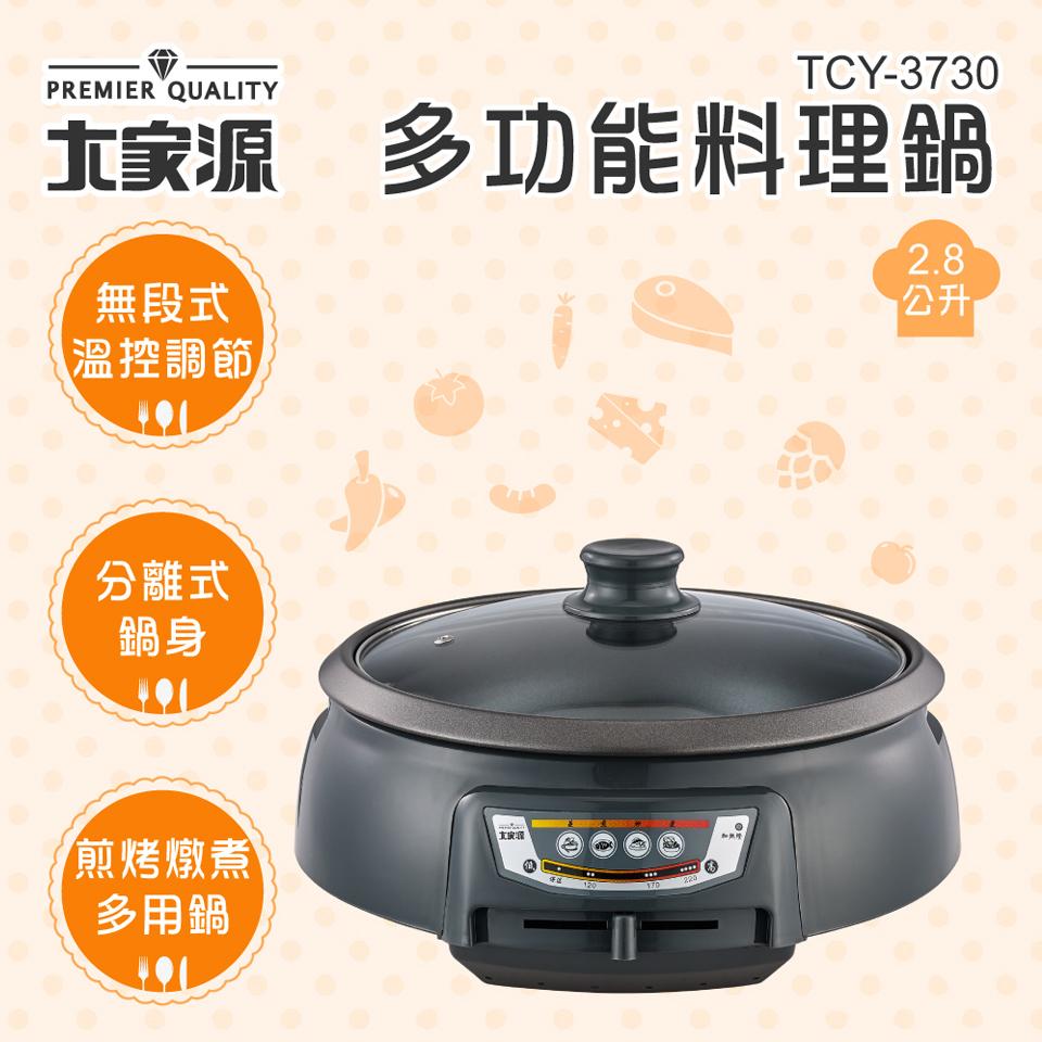 大家源多功能料理鍋~可燒烤、煎炒、燉煮、火鍋