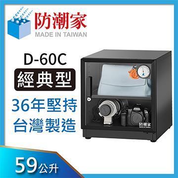 防潮家 56公升電子防潮箱 D-60C