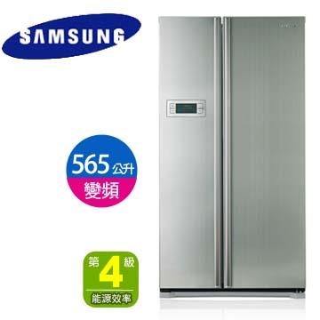 SAMSUNG 565公升美式變頻對開冰箱