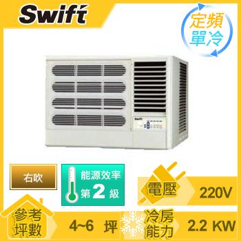 Swift 窗型單冷空調