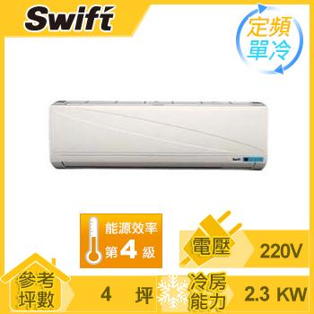Swift 一對一單冷分離式空調