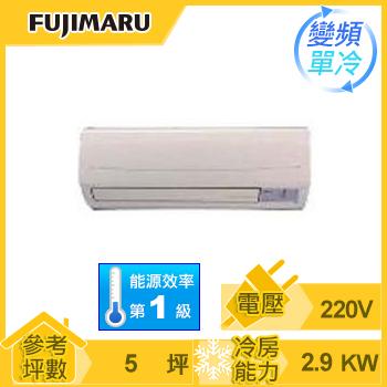 FUJIMARU 一對一變頻單冷空調
