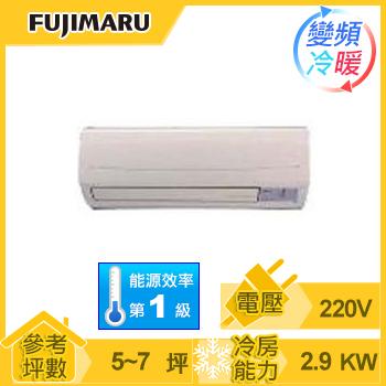 FUJIMARU 一對一變頻冷暖空調