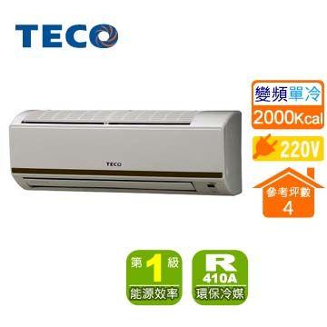 TECO一對一變頻單冷空調MS20VC3