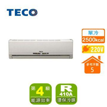 TECO一對一單冷空調LS25F1