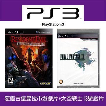 PS3-惡靈古堡+太空13(日) 遊戲片同梱