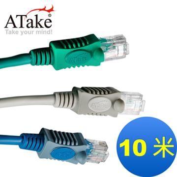 ATake Cat.5e網路線-10米