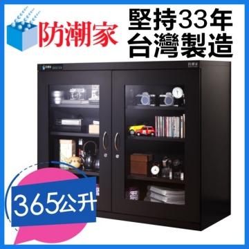 防潮家 D-306C生活系列電子防潮箱(365L)D-306C
