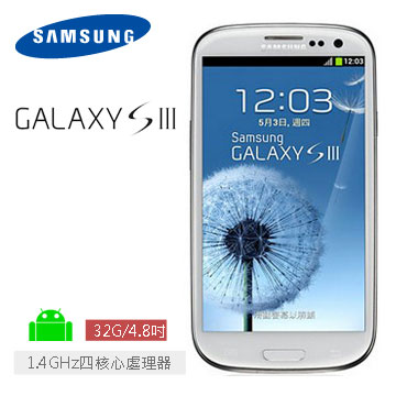 SAMSUNG Galaxy SIII 32G/白