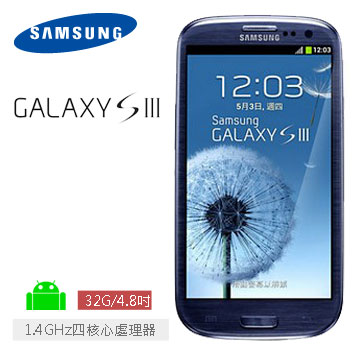SAMSUNG Galaxy SIII 32G/藍