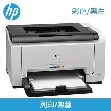 HP CP1025nw II 彩色雷射印表機
